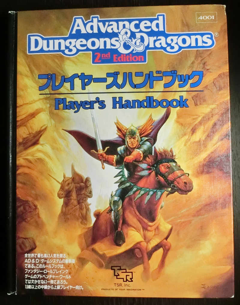 Player's Handbook Cover