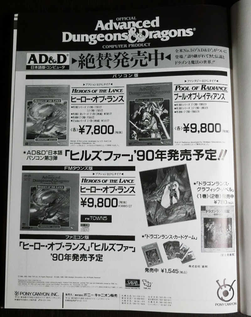 AD&D Computer Products Ad