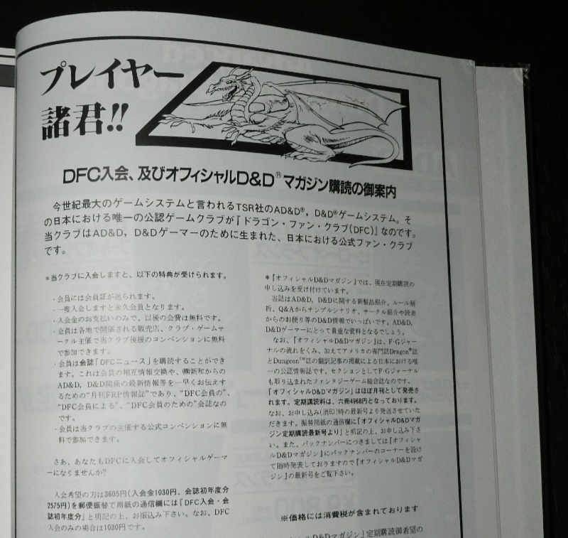 DFC and Official D&D Magazine Ad