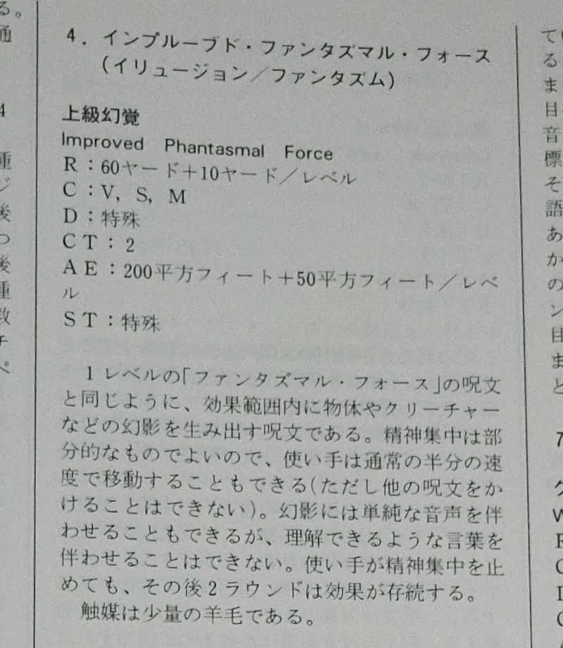 Improved Phantasmal Force Spell Entry