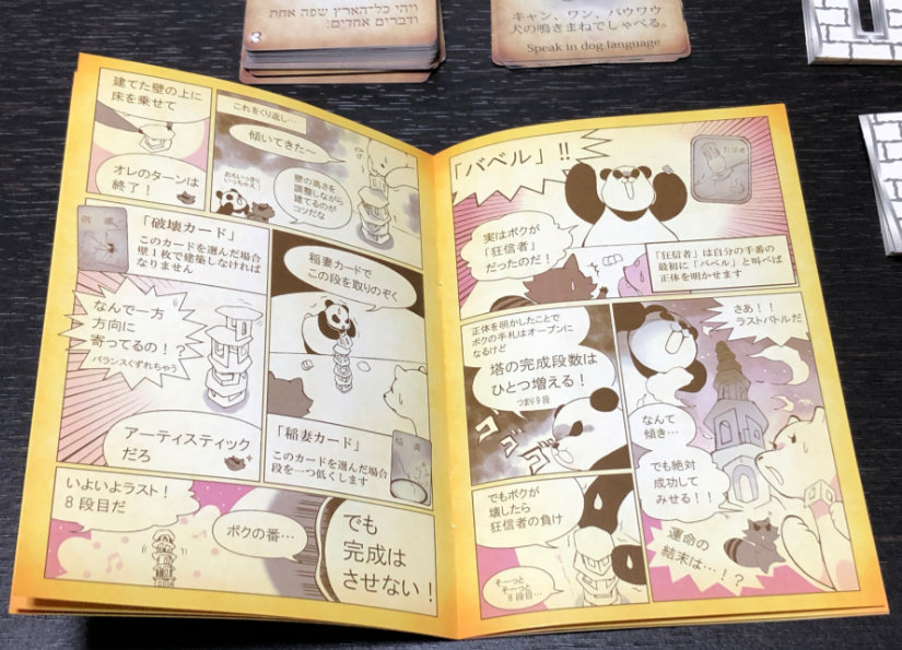 Manga explaining the rules and a panda's betrayal