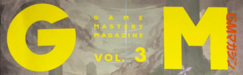 Game Mastery Magazine and Sword World