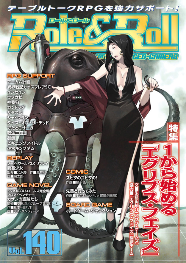Role & Roll v140 Cover