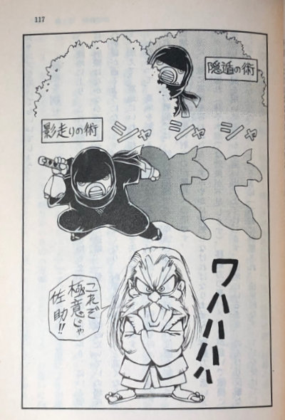 """Describing tactics like a ninja: The Art of Concealment and the Art of Shadow Running. """"This! The secret teachings of Sasuke"""""""