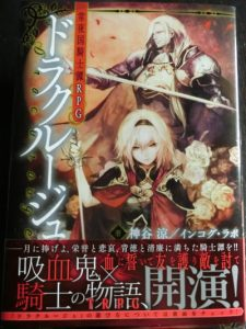 Cover of Dracurouge, vampire knights before the red moon