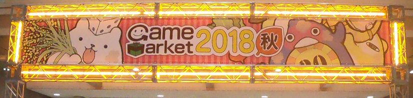 Game Market – Fall 2018