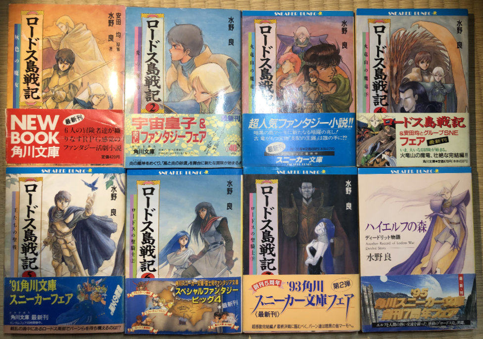 Record of Lodoss War novels