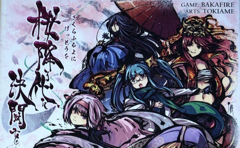 Sakura Arms – 桜降る代に決闘を