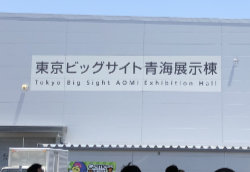 Aomi Exhibit Hall