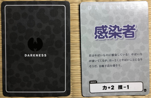 """Infected Person"" Darkness Card: Strength 2, Ability -1"