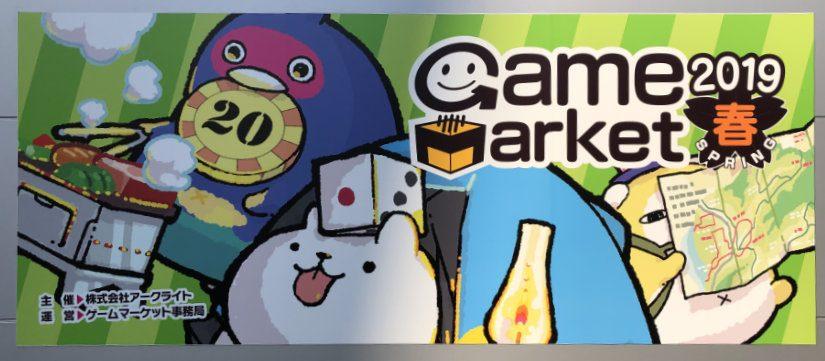 Tokyo Game Market – Spring 2019