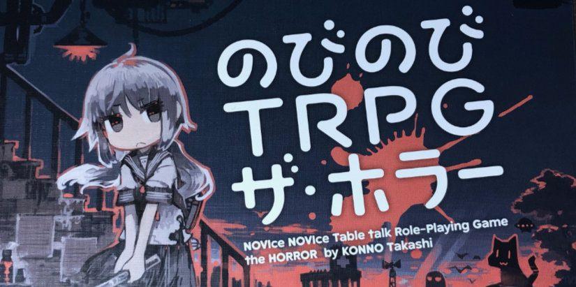 Novi Novi TRPG: The Horror