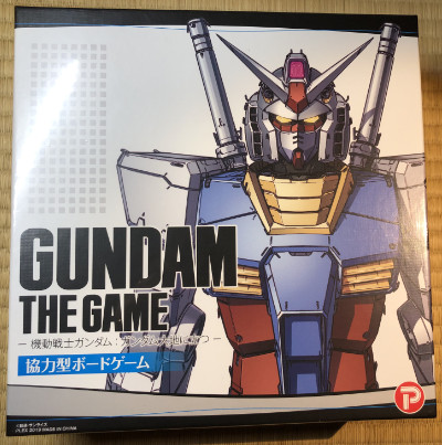 Front of Gundam - The Game