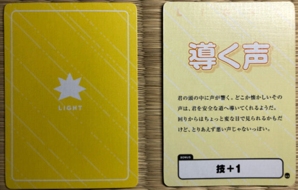 """Guiding Voice"" Light Card: Ability +1"