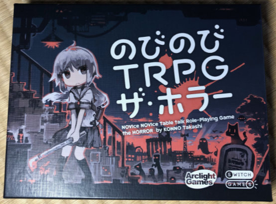 Novi Novi TRPG: The Horror box front