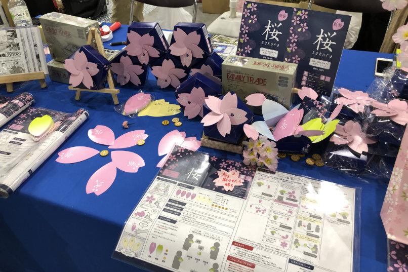 Sakura Booth