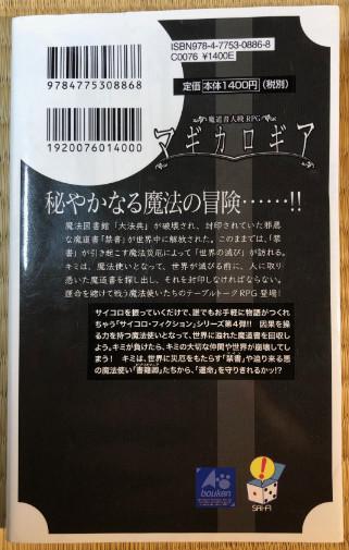 Magicalogia (マギカロギア) Back Cover