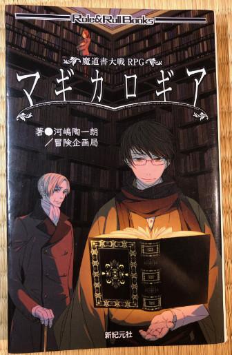 Magicalogia (マギカロギア) Cover