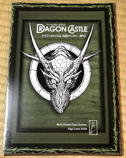 Dragon Castle basic rules