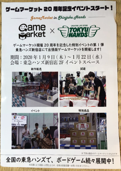 Flyer for Game Market and Tokyo Hands collaboration
