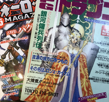 Warlock and Dragon Magazines