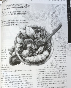 Dwarves Stew from Tohko's Fantasy Cooking