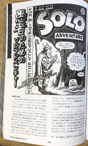 """Solo Adventure """"For the Intellectually Challenged"""""""