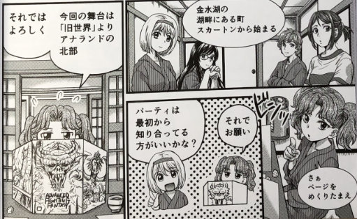 Manga about Advanced Fighting Fantasy