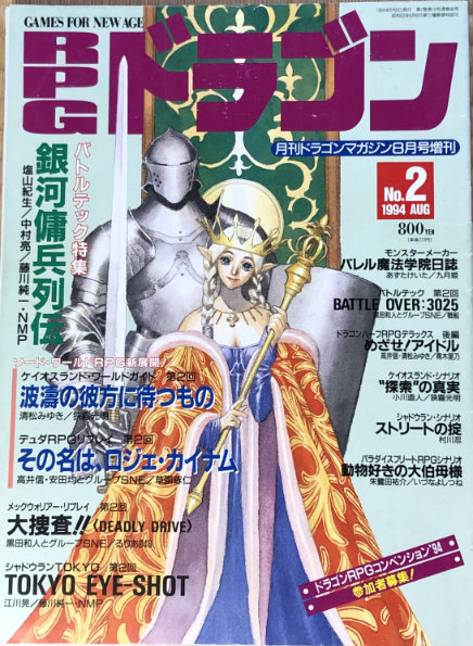 RPG Dragon No. 2 Cover