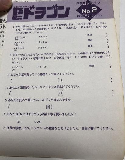 Survey Postcard