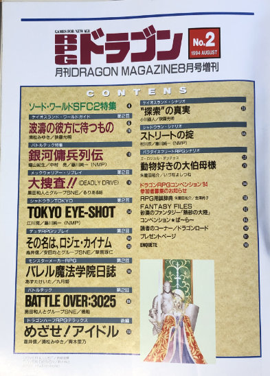 RPG Dragon No. 2 Table of Contents