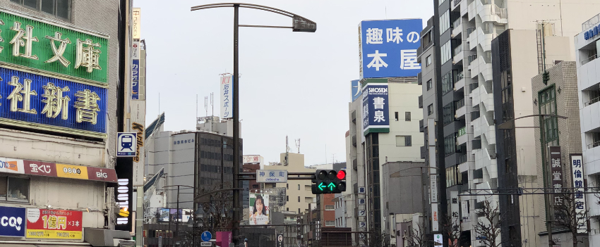 "Jinbocho, facing Shosen Grande. The big blue sign at top reads ""Hobby Bookstore"" and the smaller one below it ""Shosen""."