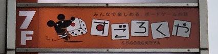 Sign for Sugorokuya Jinbocho