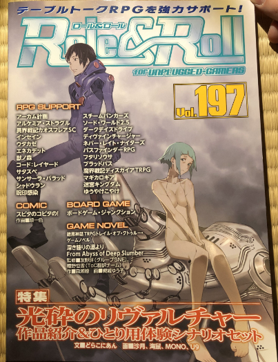 Cover Role&Roll vol.197 with special article about Kousai no Revulture