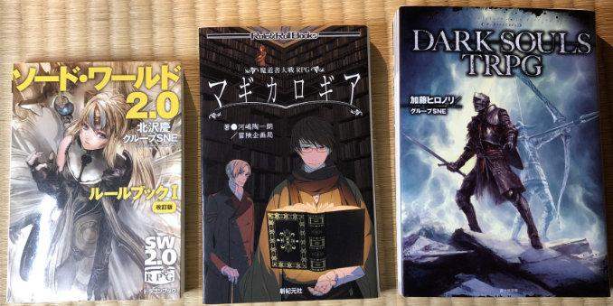 Sword World (A6), Magicalogia (B40), and Dark Souls (B6).