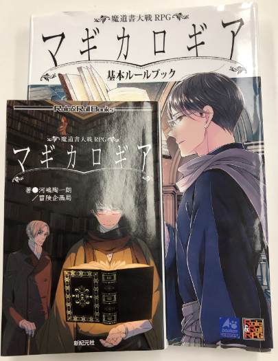 The original Magicalogia book (Tankobon size) on top of the collected edition.