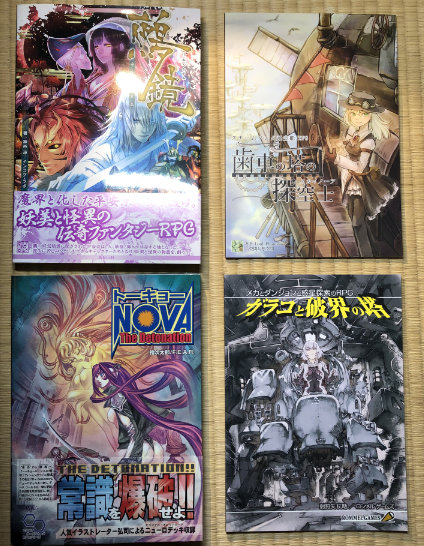 """On the left are two traditionally published books: Nuekagami and Tokyo Nova. On the right are two indie books: Skynauts of the Clockwork Tower and Garako and the Tower of Destruction. The word """"tower"""" in both titles is purely coincidence, but now I want to check other titles to see if it's common."""