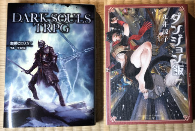 Dark Souls next to a Delicious in Dungeon manga.